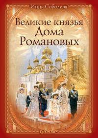 Соболева, Инна  - Великие князья Дома Романовых