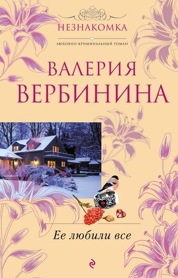 Валерия Вербинина Ее любили все