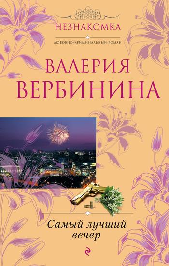 Валерия Вербинина - Самый лучший вечер