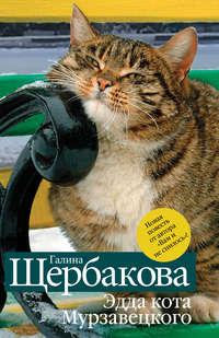 Щербакова, Галина  - Эдда кота Мурзавецкого (сборник)