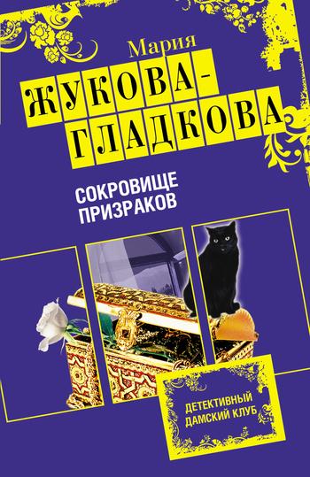 Мария Жукова-Гладкова Сокровище призраков жукова гладкова мария все могут королевы роман