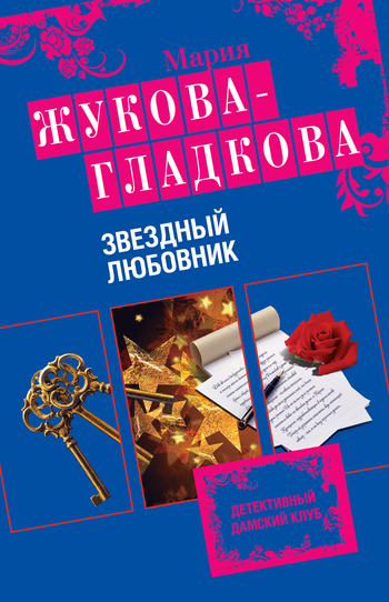Мария Жукова-Гладкова Звездный любовник мария жукова гладкова большие девочки не плачут