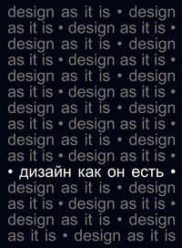 Глазычев, Вячеслав  - Дизайн как он есть