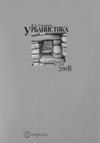 Вячеслав Глазычев - Урбанистика. Часть 1