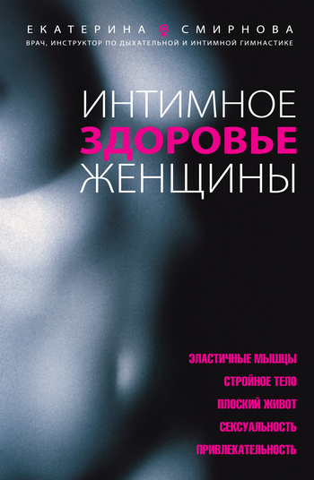 Екатерина Смирнова Интимное здоровье женщины