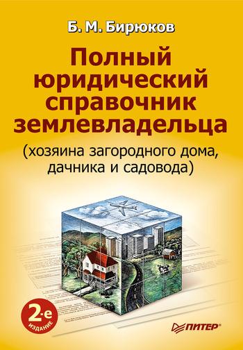 захватывающий сюжет в книге Борис Михайлович Бирюков