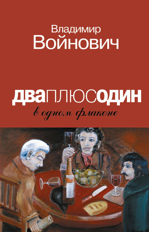 Скачать книги владимира войновича бесплатно fb2