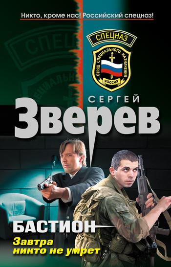 Сергей Зверев Завтра никто не умрет