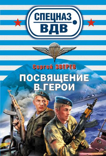 интригующее повествование в книге Сергей Зверев