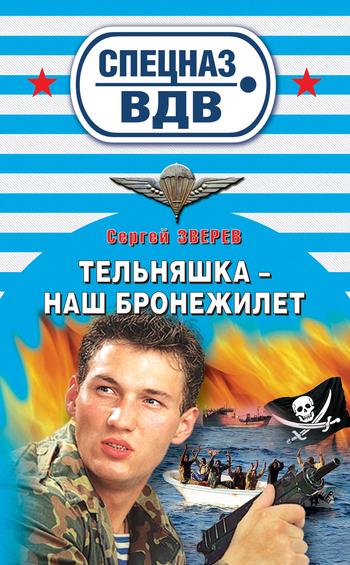 Сергей Зверев Тельняшка – наш бронежилет
