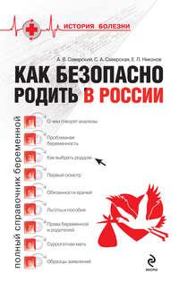 Никонов, Евгений  - Как безопасно родить в России