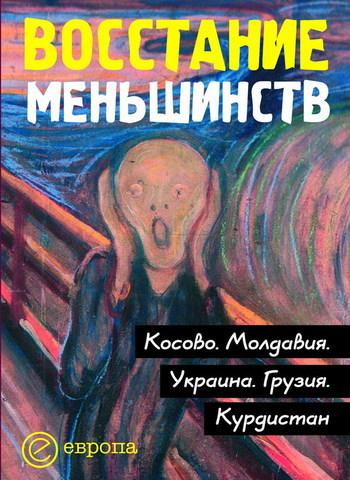 Коллектив авторов Восстание меньшинств как купить квартиру в абхазии 2014