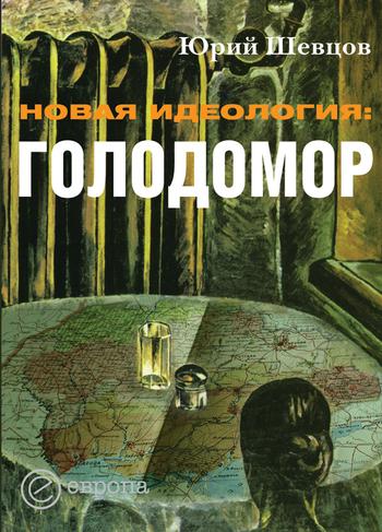 Юрий Шевцов