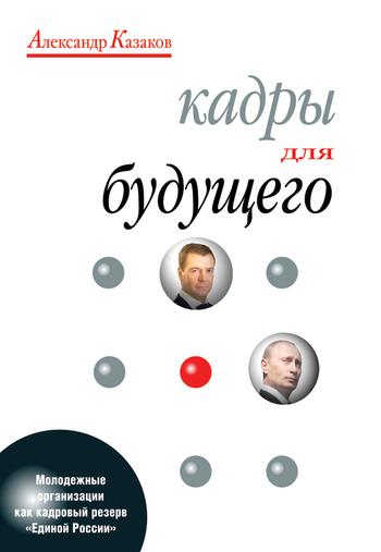 доступная книга Александр Казаков легко скачать