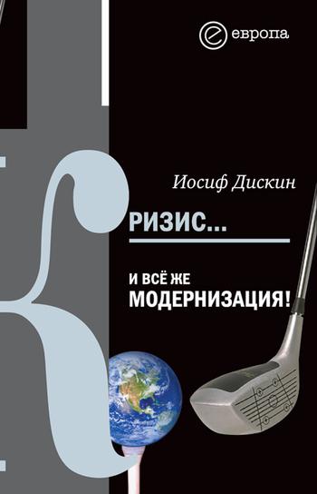 Иосиф Дискин Кризис... И все же модернизация!