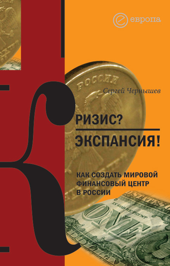 Сергей Чернышев бесплатно