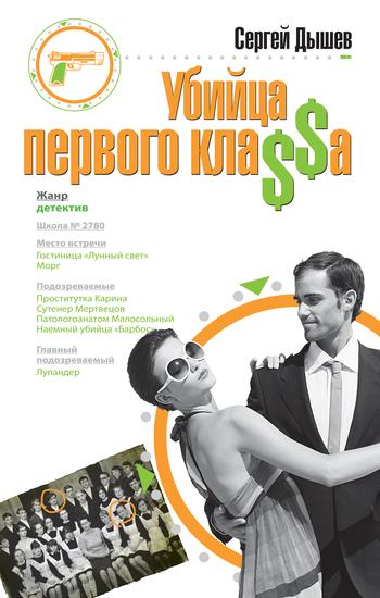 Сергей Дышев Убийца первого кла$$а зайцев а мириады светлячков роман