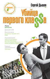Дышев, Сергей  - Убийца первого кла$$а