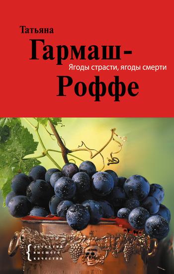 Скачать Татьяна Гармаш-Роффе бесплатно Ягоды страсти, ягоды смерти