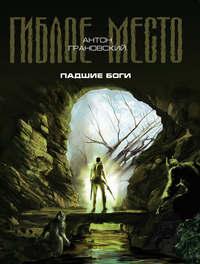 Грановский, Антон  - Падшие боги