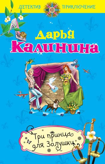 бесплатно Дарья Калинина Скачать Три принца для Золушки