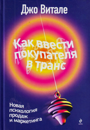 Электронная книга Как ввести покупателя в транс. Новая психология продаж и маркетинга