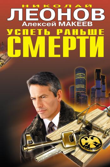 Обложка книги Успеть раньше смерти, автор Леонов, Николай