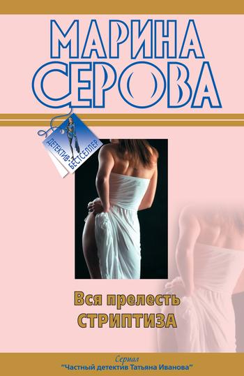 доступная книга Марина Серова легко скачать