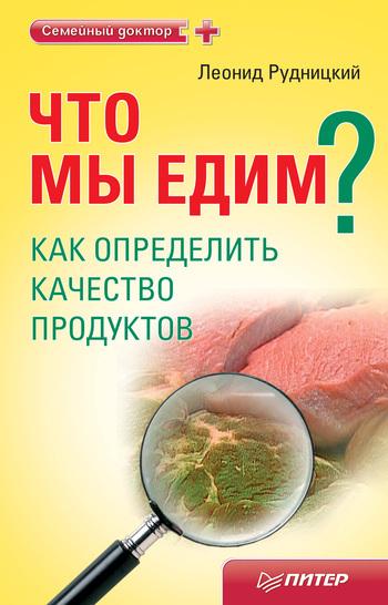 Л. В. Рудницкий Что мы едим? Как определить качество продуктов что можно во франции из продуктов