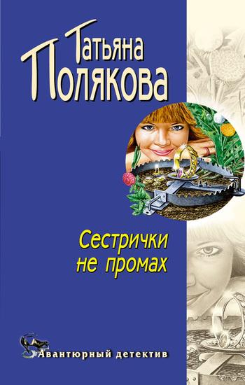 бесплатно Татьяна Полякова Скачать Сестрички не промах