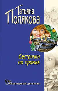Полякова, Татьяна  - Сестрички не промах
