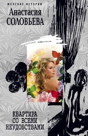 Обложка книги Квартира со всеми неудобствами, автор Соловьева, Анастасия