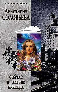Обложка книги Сейчас и больше никогда, автор Соловьева, Анастасия