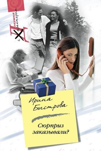 Ирина Быстрова Сюрприз заказывали? ирина ясакова женщина и ее карьера