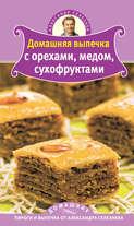 Электронная книга «Домашняя выпечка с орехами, медом, сухофруктами»