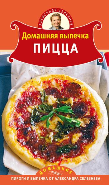 Александр Селезнев Домашняя выпечка. Пицца