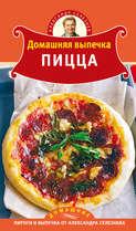 Электронная книга «Домашняя выпечка. Пицца»
