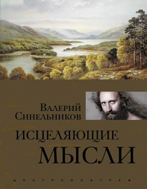 Валерий Синельников Исцеляющие мысли