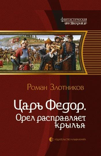 захватывающий сюжет в книге Роман Злотников