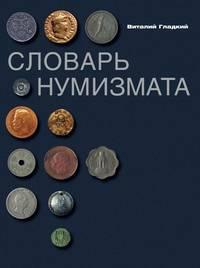 Гладкий, Виталий Дмитриевич  - Словарь нумизмата