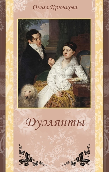 Обложка книги Дуэлянты, автор Крючкова, Ольга