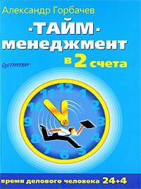Обложка книги Тайм-менеджмент в два счета, автор Горбачев, Александр Геннадьевич