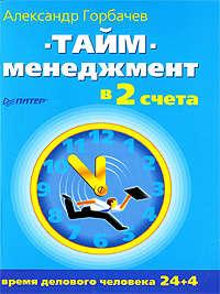 Горбачев, Александр Геннадьевич  - Тайм-менеджмент в два счета