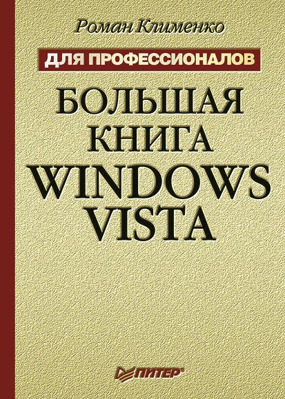 Роман Клименко Большая книга Windows Vista. Для профессионалов бологова в моя большая книга о животных 1000 фотографий