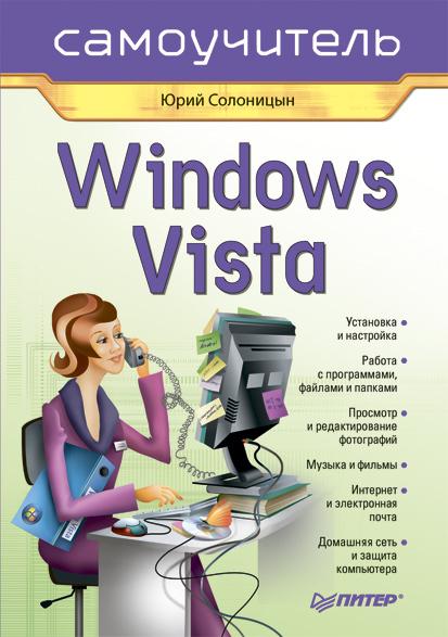 все цены на  Юрий Солоницын Windows Vista. Самоучитель  онлайн