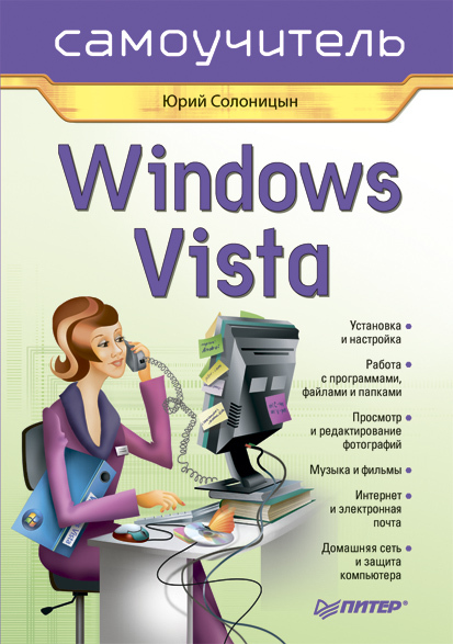 Windows Vista. Самоучитель ( Юрий Солоницын  )