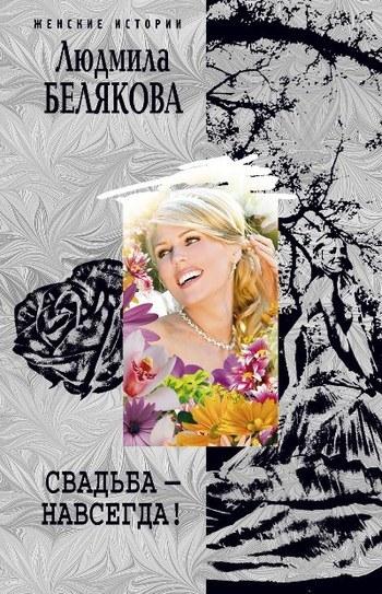 Людмила Белякова Свадьба – навсегда! (сборник) павел федоров аз и ферт или свадьба с вензелями водевиль