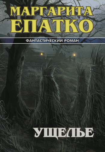 Маргарита Епатко
