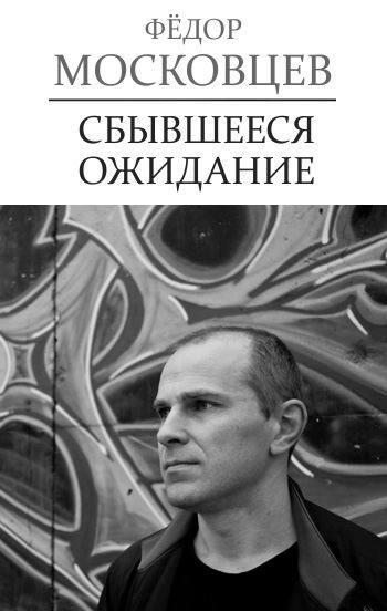 Федор Московцев Сбывшееся ожидание как правильно продать предприятие с долгами