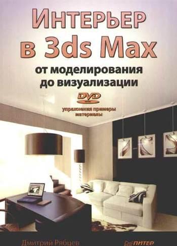 Интерьер в 3ds Max: от моделирования до визуализации